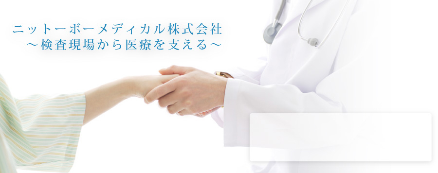 NITTOBO MEDICAL CO.,LTD. - Supporting medical treatment at your clinical inspection site.